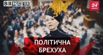 Вести.UA. Теория лжи Тимошенко. Полиграф, который не прошла Савченко