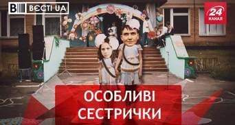 Вести.UA. Пасхальные гранаты Савченко. Радикальное решение Ляшко