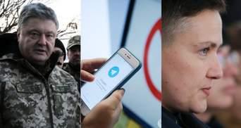 Головні новини 13 квітня: переформатування АТО, ситуація із Савченко, блокування Telegram в РФ