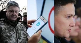 Главные новости 13 апреля: переформатирование АТО, ситуация с Савченко, блокировка Telegram в РФ