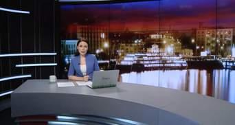 Итоговый выпуск новостей за 21:00: ДТП в Кривом Роге. Создание единой поместной церкви