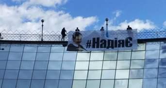 """""""Свободу Савченко"""": у Києві проходить мітинг на підтримку нардепа"""