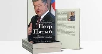 Онищенко виставив на продаж свою книгу про Порошенка: відома вартість