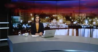 Випуск новин за 22:00: Бочковський повертається до ДСНС. Назвали ім'я принца Британії