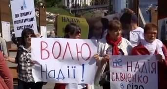 Політичне дежавю: на Майдані люди вимагали звільнити Надію Савченко