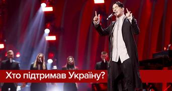 Финал Евровидения 2018: кто голосовал за Украину
