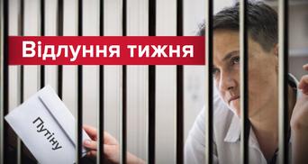 Письмо Путину и взятие на поруки: как Савченко оставили за решеткой