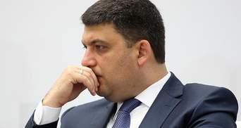 Народный депутат нецензурное письмо Гройсману: фото