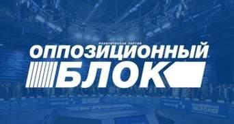 """""""Опозиційний блок"""" хоче взяти на поруки редактора """"РИА Новости Украина"""" Вишинського"""