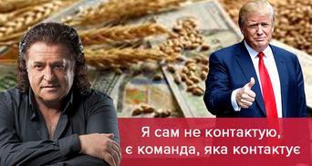 Иво Бобул рассказал о своих тайных связях с Трампом
