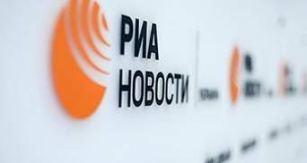 "РНБО ввела санкції проти ""РИА Новости Україна"""