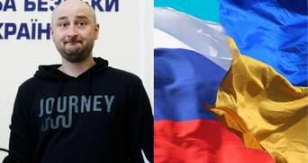 Главные новости 30 мая: Бабченко живой, отказ России от освобождения заложников, цена на газ
