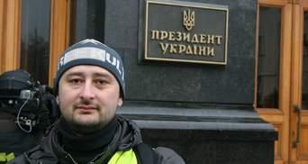 Аркадій Бабченко живий: деталі