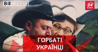 Вести.UA. Реформы от Марковича. Чудеса Насирова