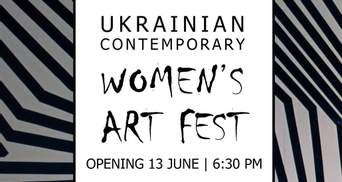Перший фестиваль сучасного жіночого мистецтва відбудеться у Києві