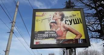 """""""Напівоголена дівчина з відкритим ротом"""": у Чернівцях демонтували сексистську рекламу кафе"""