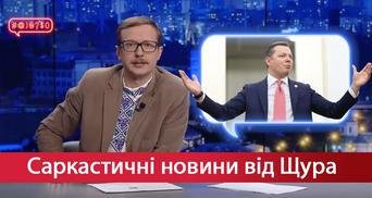 Саркастические новости от Щура. Ляшко – президент коров. Запрет проявления секс-ориентации