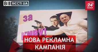 Вєсті.UA. Український містер Бін. Обнімашки в Раді