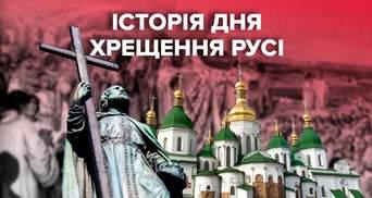 День Крещения Руси в Украине: почему эта дата важная