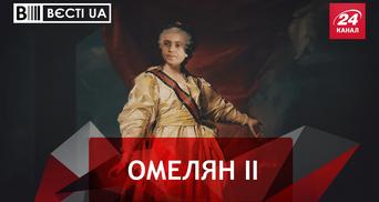 Вєсті.UA. Нові фантазії Омеляна. Шевченкові дні