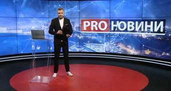 Випуск новин за 19:00: Трамп і Путін обговорили ситуацію в Україні. Свавілля нардепів