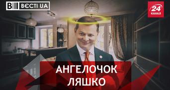 Вести.UA. Ляшко подрабатывает риэлтором. Плач Литвина