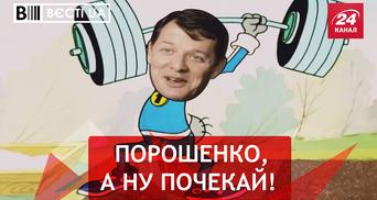 Вести.UA. Новая суперсила Ляшко. Секреты заработка Насирова
