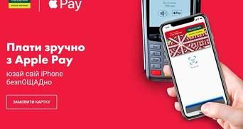 """Сервіс Apple Pay запрацював для клієнтів """"Ощадбанку"""": як підключити послугу"""