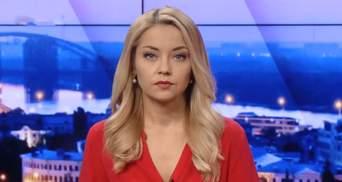 Выпуск новостей за 18:00 Стрельба в Киеве. Охрана Устименко