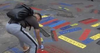 Вспомнили и о Стусе: активисты обрисовали асфальт под стенами офиса скандального Медведчука
