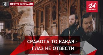 """Вести Кремля. Сливки. Кирилл и ИГИЛ. """"Велкам ту зэ Кримский бридж"""""""