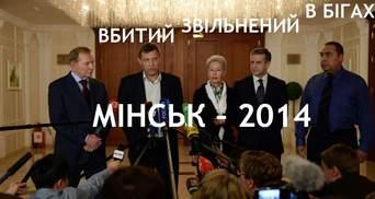 """Минские соглашения – знаменательная или печальная годовщина: четыре года """"раздавленных"""" надежд"""