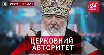 Вєсті Кремля. Слівкі. Патріарх Кіріл – справжній росіянин. Космічний провал РФ