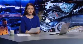 Итоговый выпуск новостей за 21:00: Резонансное ДТП в Одессе. Сравнение цен в Украине и Польше