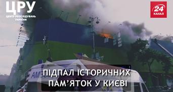 Немає диму без вогню: кому вигідні пожежі в історичних будівлях Києва