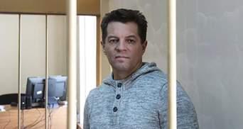 Сущенко готов просить о помиловании, – адвокат