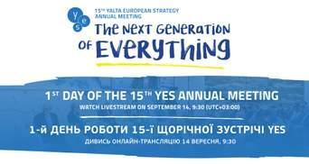 В Киеве стартует 15-й форум Ялтинской европейской стратегии