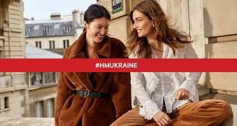 H&M відкриває другий магазин у Києві: деталі