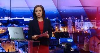 Випуск новин за 20:00: Запобіжний захід Омеляну. Підсумки дня на форумі YES