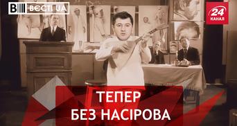 Вести.UA. Насиров больше не реформатор. Скульптор Ляшко