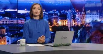 Підсумковий випуск новин за 21:00: Тимошенко та Вакарчук на YES. Побили водія маршрутки у Львові