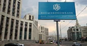 Российский госбанк подает в арбитраж на Украину