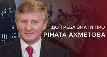 Рінат Ахметов: що про нього треба знати