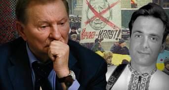 Леонід Кучма: що варто пам'ятати