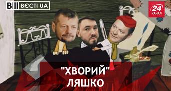 Вести.UA. Таблетки от Ляшко. Онищенко пошел в атаку на президента