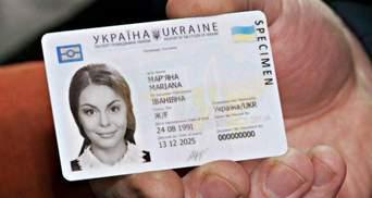 В Украине изменился порядок оформления паспорта в форме ID-карты