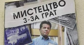Написанные Сущенко в России картины из чая, кетчупа и чернил презентовали в Киеве: фото