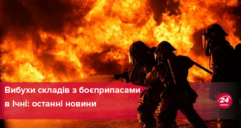 Вибухи складів з боєприпасами в Ічні: останні новини