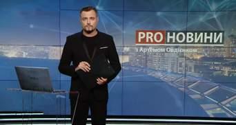 Випуск новин за 19:00: Гройсман поїхав до Ічні. Підозрюваний в отруєнні Скрипалів