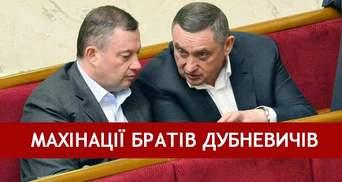 Через махінації компанії братів Дубневичів два містечка на Львівщині залишилися без гарячої води